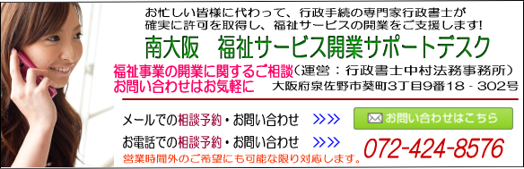 南大阪 福祉サービス事業サポートデスク
