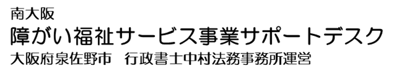 大阪・堺市・和泉市・岸和田市・泉佐野市対応の南大阪 障がい福祉サービス事業サポートデスク