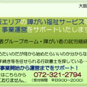 堺・南大阪 障がい福祉サービスロゴ