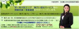 堺・南大阪 障害福祉事業サポートデスク ロゴ